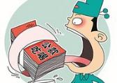 鄱阳县三庙前乡中心学校违规公款吃喝 校长被免职