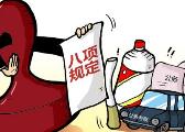 靖安县博物馆馆长公车私用 宜春通报4起违规典型