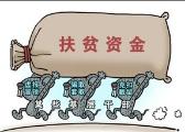 """安源区一村""""两委""""班子成员套取产业扶贫资金被处分"""