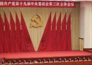 重磅!中共中央关于深化党和国家机构改革的决定