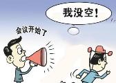 宁都县人寿公司等6个单位缺席会议被通报