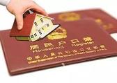青岛落户房屋面积限制确认!房子跟户口啥关系?