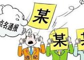 江西7设区市一批领导干部违法、违纪被通报