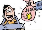 违规发放补贴 宜黄县二中校长受党内警告处分