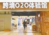郑州发力买卖全球 打造网上跨境贸易枢纽