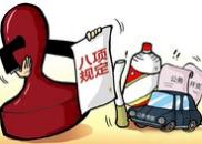 抚州:一季度查处违反八项规定问题24起 处理62人