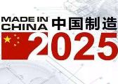 """2018河南要打造""""中国制造2025""""示范区"""