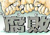 抚州市水利局政策法规室副主任汪淦接受审查调查