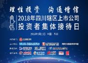 2018年四川辖区上市公司投资者网上集体接待日