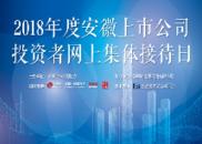 2018年安徽上市公司投资者网上集体接待日