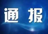 江西国林矿通资产评估有限公司工作人员徐斌被查