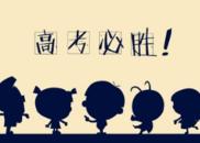 不处罚!郑州高考2天对限行考生家长车辆发放车贴