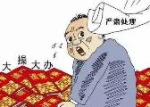 席开44桌 抚州东乡一干部因违规办婚宴被免职