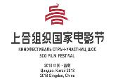 上合组织国家电影节开幕式直播即将开启