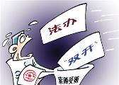 """抚州一名副县级干部严重违纪违法被""""双开"""""""