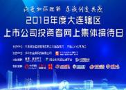 2018年度大连辖区上市公司投资者网上集体接待日