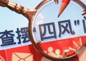 值班缺岗,上犹县委宣传部等19个单位被通报