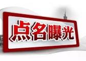 乐安县一批单位和干部因作风问题被通报