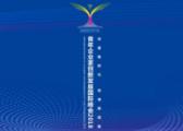 """""""青年企业家创新发展国际峰会2018""""8月6日在济南开幕"""