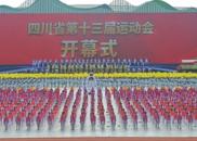 四川省第十三届运动会在广元开幕 彭清华宣布开幕 尹力赵勇分别致辞