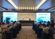 2018东亚海洋合作平台青岛论坛9月6-7日西海岸举办