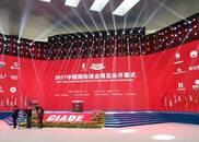 走过十年 2017中国国际酒博会今日开幕 大家这样说