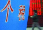 8.31|习近平签署主席令 公布《修改<个税法>的决定》