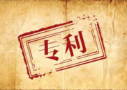 9.02|国外申请人在华申请发明专利超177万件