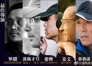 """第55届金马奖""""荣耀时刻"""" 最佳导演入围者写真出炉"""