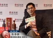张春新:创新饮酒文化