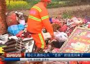 垃圾堆里捡2万元 丰城一保洁员挨家挨户问