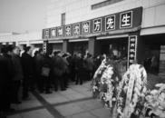 精神的丰碑——追悼会上沈怡方先生家属拟成立白酒基金