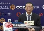 董酒刘智涛:瞄准轻奢群,消费升级倾向名优产品