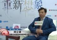 河套刘立清:以奋斗精神明志,向主流品牌集中