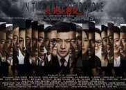 《人民的名义》参评上海电视节白玉兰奖