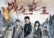 《战地枪王》亮相上海电视节 抒写气壮山河的抗日战歌