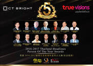 泰国头条新闻风云人物社会经济领域获奖名单