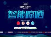 2017第二届晾晒狂欢节落地活动盛大召开