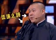 视频:岳云鹏孙越相声《有哲理的人》呼吁环保