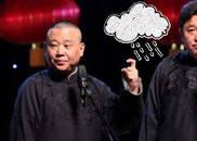 视频:郭德纲于谦《全球旅行》 给于谦发请柬