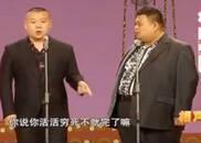 岳云鹏孙越相声《小眼看世界》 气死人不偿命就不行2013
