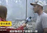 美国加州森林大火灾民:这里好似经历了核爆