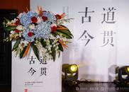 组图:大咖云集千年学府 共话智能时代中华文化传播