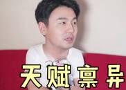 视频:处女座·雷佳音被演戏耽误的段子手·18年自信满满