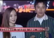 [态度]跨年夜与李小璐热舞 贾乃亮:我是为衬托太太