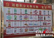 【网络媒体走转改】陕西勉县道德银行:一场量化道德的乡村试验