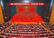 政协陕西省第十二届委员会第一次会议在西安开幕
