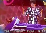 视频:刘谦春晚凳子悬人魔术揭秘 原来机关在这儿!
