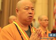 中国佛教协会副会长印顺法师给您拜年