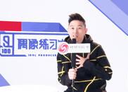 欧阳靖谈范丞丞:他是谁的弟弟不是我现在关注的重点
